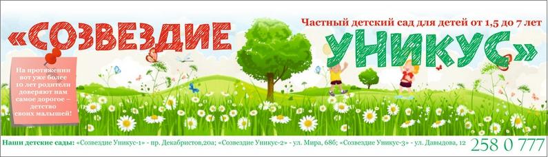 """""""Созвездие УНИКУС-3"""""""